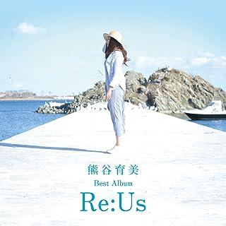 熊谷育美ベストアルバム~Re:Us~ (通常盤)