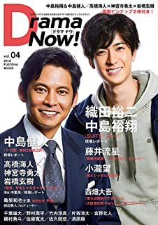 Drama Now! Vol.04 (扶桑社ムック)