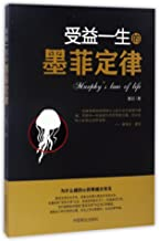 Murphy's Law of Life (Chinese Edition)