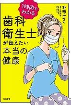表紙: 1時間でわかる 歯科衛生士が伝えたい本当の健康 | 野崎ふみこ
