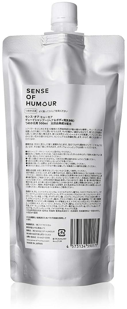 分類解釈するリスキーなSENSE OF HUMOUR(センスオブヒューモア) デューイシャンプー 500ml リフィル(詰め替え用)