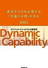 表紙: 成功する日本企業には「共通の本質」がある 「ダイナミック・ケイパビリティ」の経営学   菊澤 研宗