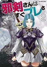 表紙: 邪剣さんはすぐブレる(2) (裏少年サンデーコミックス) | 飛田ニキイチ