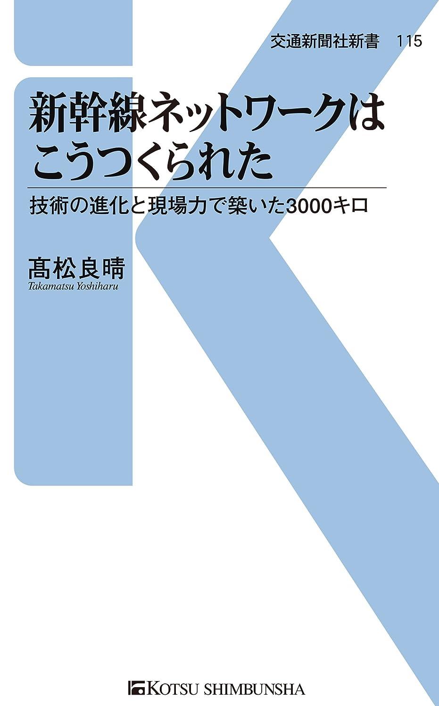 腐った底ホステル新幹線ネットワークはこうつくられた (交通新聞社新書)