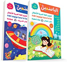 Learn Arabic Language Course for Kids 5-7 Years KG2 Student's Book and Workbook Kit: Audio, Coloring, Cut and Paste, 140 Stickers