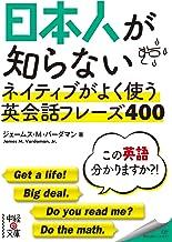 表紙: 日本人が知らない ネイティブがよく使う英会話フレーズ400 (中経の文庫) | ジェームス・M・バーダマン