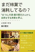 mada ringyo de syoumou shiteruno: baum daihyo huzikawa toyohumi san kara shizen wo mamoru ringyo wo manabu (ikehaya bookstore) (Japanese Edition)