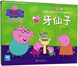 The Tooth Fairy (Peppa Pig) (Chinese Edition)