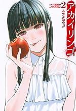 アカイリンゴ(2) (ヤンマガKCスペシャル)