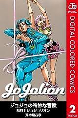 ジョジョの奇妙な冒険 第8部 カラー版 2 (ジャンプコミックスDIGITAL) Kindle版