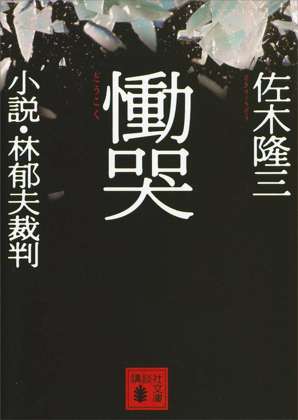 お金進捗クリエイティブ慟哭 小説?林郁夫裁判 (講談社文庫)