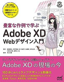 【Amazon特別セット】豊富な作例で学ぶ Adobe XD Webデザイン入門[動画+デザインカンプセット]