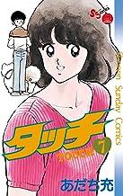表紙: タッチ 完全復刻版(7) (少年サンデーコミックス)   あだち充