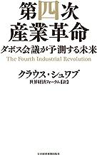 表紙: 第四次産業革命--ダボス会議が予測する未来 (日本経済新聞出版)   クラウス・シュワブ