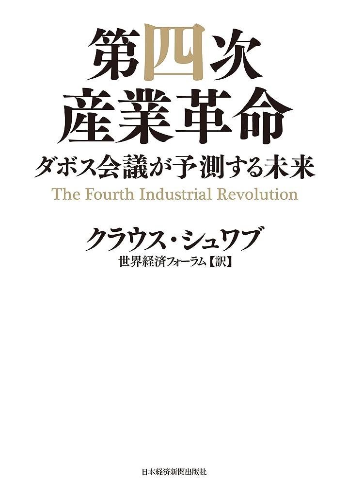 カッター遷移トランペット第四次産業革命--ダボス会議が予測する未来
