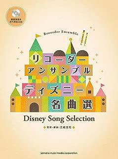 リコーダーアンサンブル ディズニー名曲選 【模範演奏&伴奏CD付】