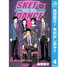 SKET DANCE モノクロ版【期間限定無料】 4 (ジャンプコミックスDIGITAL)