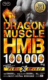 [TOKYOサプリ] ドラゴンマッスルHMB ダイエット サプリ (HMB 100,000mg) クレアチン 30,000mg BCAA アルギニン EAA (薬剤師監修) 日本製 36日分