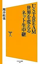 表紙: USTREAM 世界を変えるネット生中継 (SB新書) | 川井 拓也