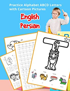 English Persian Practice Alphabet ABCD letters with Cartoon Pictures: تمرین حروف الفبای فارسی فارسی با تصاویر کارتونی (English Alphabets A-Z Handwriting & Coloring Vocabulary Flashcards Worksheets)