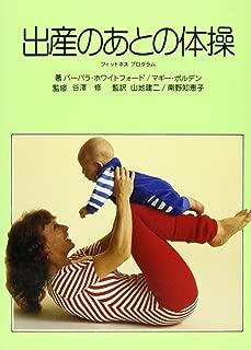 出産のあとの体操―フィットネスプログラム