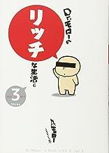 Dr.モローのリッチな生活G 3巻 (ガムコミックス)