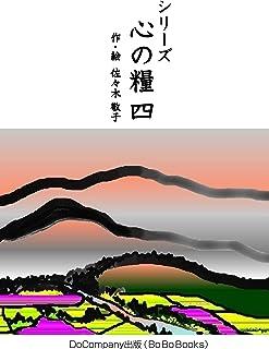 シリーズ心の糧四 (BoBoBooks)