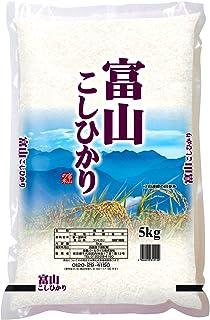 【精米】富山県産 白米 コシヒカリ 5kg 平成30年産