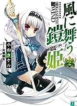 風に舞う鎧姫 2 (MF文庫J)