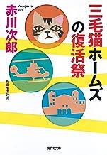 表紙: 三毛猫ホームズの復活祭 (光文社文庫) | 赤川 次郎