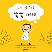 My Strong Mind(Korean version)-내 마음이 쑥쑥 자라요!: A Story About Developing Mental Strength