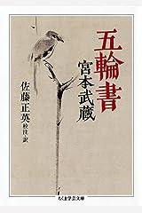 五輪書 (ちくま学芸文庫) 文庫
