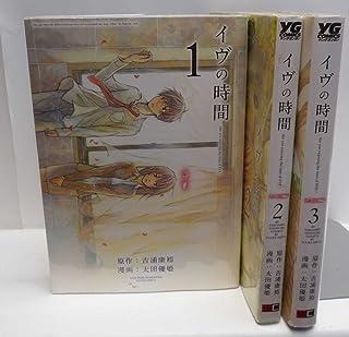 イヴの時間 コミック 全3巻完結セット (ヤングガンガンコミックス)