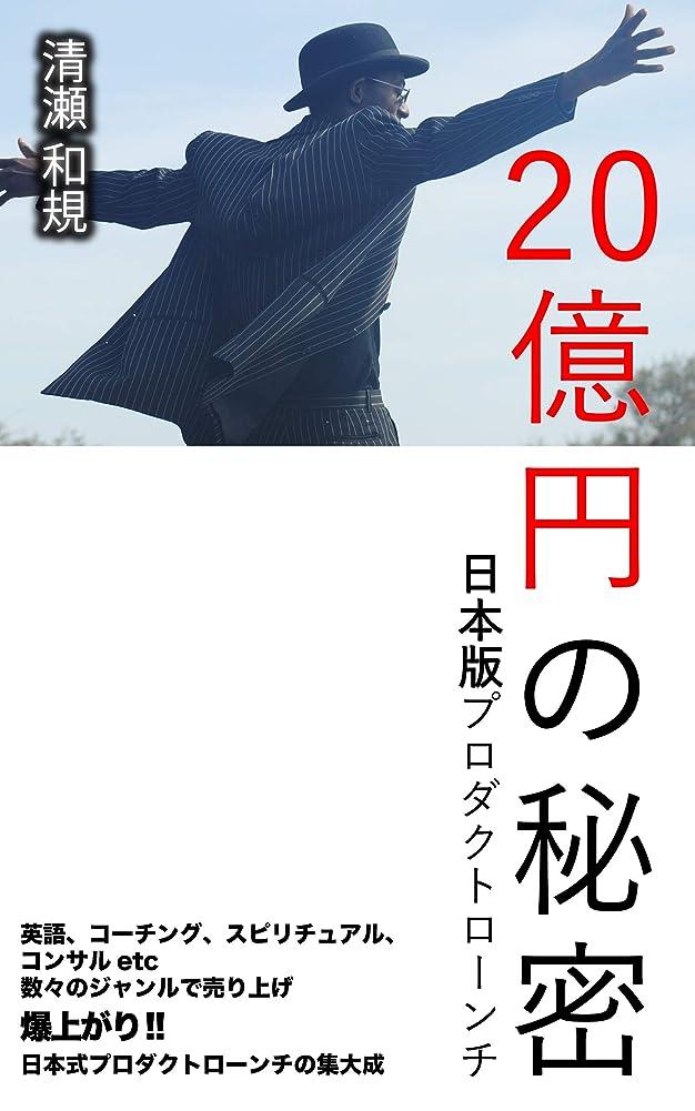 ハミングバード表向き処理する20億円の秘密: 日本版プロダクトローンチ