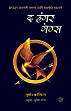 The Hunger Games (Marathi)