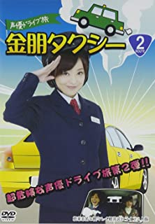 声優ドライブ旅 金朋タクシー 松来未祐と軽々しく軽井沢ドライブ2人旅 [DVD]...