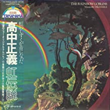 Rainbow Goblins - 1981 Japan - Kitty Records