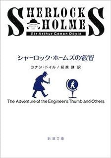シャーロック・ホームズの叡智(新潮文庫) シャーロック・ホームズ シリーズ