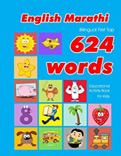 English - Marathi Bilingual First Top 624 Words Educational Activity Book for Kids: Easy vocabulary learning flashcards best for infants babies ... (624 Basic First Words for Children)
