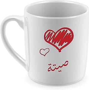 كوب للشاي والقهوة للاستخدام اليومي، تصميم باسم صيتة