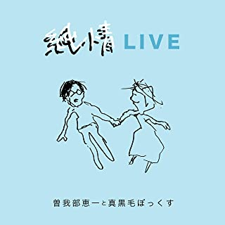 純情LIVE [ROSE-245]