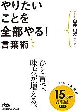 表紙: やりたいことを全部やる!言葉術 (日経ビジネス人文庫) | 臼井由妃