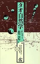 タオ自然学―現代物理学の先端から「東洋の世紀」がはじまる