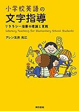 表紙: 小学校英語の文字指導 リタラシー指導の理論と実践   アレン玉井光江