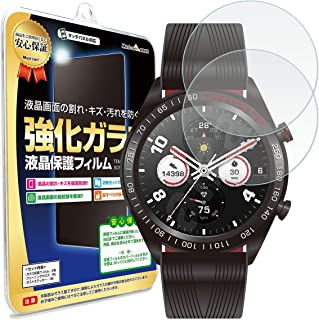 Mast cart Huawei Honor watch Magic 用 強化ガラス保護フィルム 【2枚セット】1241