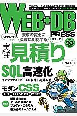 WEB+DB PRESS Vol.93 大型本