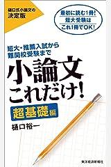 小論文これだけ!超基礎編―短大・推薦入試から難関校受験まで Kindle版