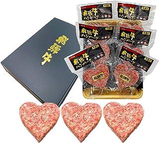 [肉贈] 飛騨牛 ハート型 ハンバーグ 食べ比べ ギフト 5個セット(2〜5名様用) A5 A4 父の日