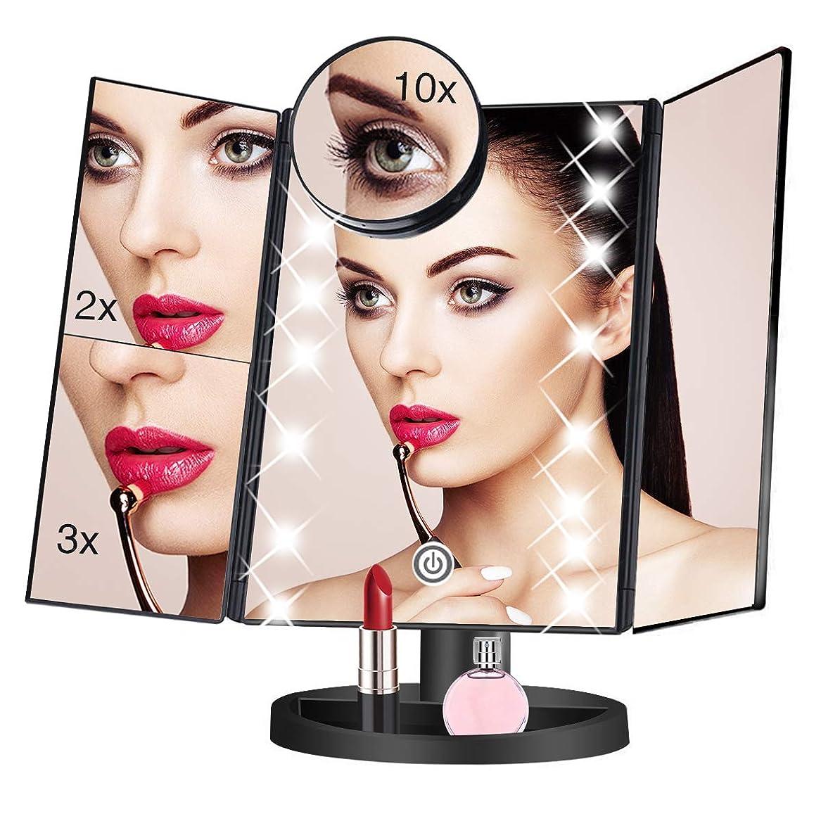 ブランド名パワー運ぶ化粧鏡 三面鏡 鏡 卓上 LED付き 折りたたみ式 10倍拡大鏡付き 明るさ調節 180度回転 USB/単三電池給電 (化粧鏡)