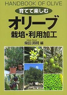 オリーブ 栽培・利用加工 (育てて楽しむ)